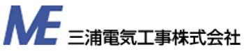 三浦電気工事株式会社
