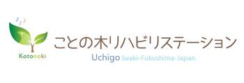 http://kotonoki.com/station-uchigo/
