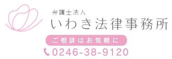 http://iwaki-law-office.com