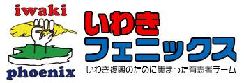 https://www.facebook.com/iwaki.phoenix/