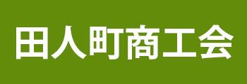 http://iwakikoiki.com/sanpin/iwaki-syoukoukai-kouikirennkeikyougikai/tabito/