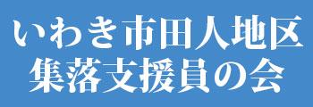https://www.facebook.com/いわき市田人地区集落支援員の会-153370735321648/