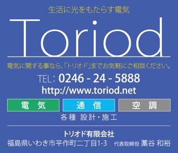 トリオド有限会社