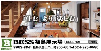 BESS福島展示場