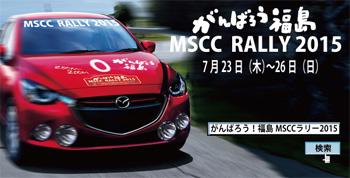 がんばろう福島MSCC RALLY 2015