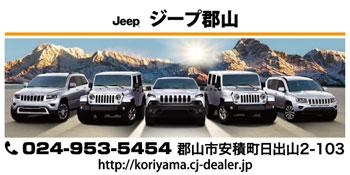 Jeep郡山