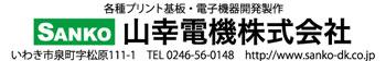 山幸電気株式会社