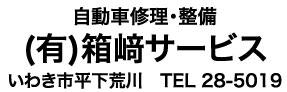 (有)箱崎サービス