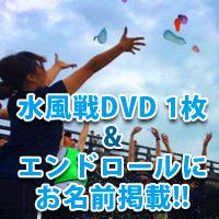 ④サポーター募集!イベントDVD1枚+DVDエンドロールに名入+2016年版ガイドブックに名入  ※イベント記録として全国・世界に向けて発信するムービーをDVDに収録します。 ※2016年版の公式ガイドブックにお名前を掲載させていただきます。 ※名入れは同伴者も可。チーム名・企業名等も可。 ※DVDは2015年12月中の発送を予定しております。