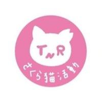 ●不妊去勢手術費用1匹分のスポンサーになっていただくこと ●車に貼れる「TNRさくら猫活動」のマグネットステッカー