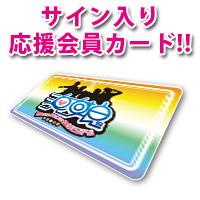 (1) SSSサイン入り応援会員カード! ★カードは5月上旬の発送を予定しています。