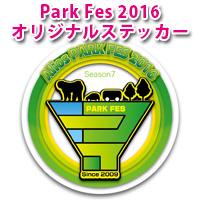 (1) パークフェス2016オリジナルステッカー