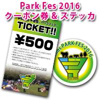 (2) フェスクーポン券(500円分) + パークフェス2016オリジナルステッカー ※クーポン券はフェス内の各ショップにてご利用いただけます。