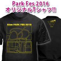 (3) パークフェス2016オリジナルTシャツ! + フェスクーポン券(1,000円分) + パークフェス2016オリジナルステッカー ※クーポン券はフェス内の各ショップにてご利用いただけます。