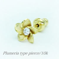 プルメリア型ピアス ●素材:10K  ●カラー:ゴールドorピンクゴールド ●石:天然石 (誕生石を選べます)  プルメリア型の小ぶりで上品ピアスになります。細部までこだわった作りになっていてその花びら一枚一枚に職人の技術が感じられます。 花言葉は「気品」「ひだまり」香水などにも使用されるほど香りが良い花になります。 花の中心には石が埋め込まれていて誕生石や自分に合う石を選ぶことができます。 愛する家族や友人への日々の感謝のプレゼントとしても喜ばれると思います。 +6000円でイヤリングにすることもできます。