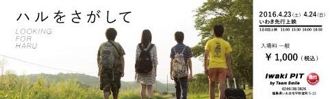 4月23日/24日上映会ファミリーチケット(●大人:2枚●高校生以下:1枚) 通常2500円