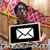 【THANK YOU eMail】 ・パフォーマーYOKOTAからお礼のメールをお送りさせていただきます。