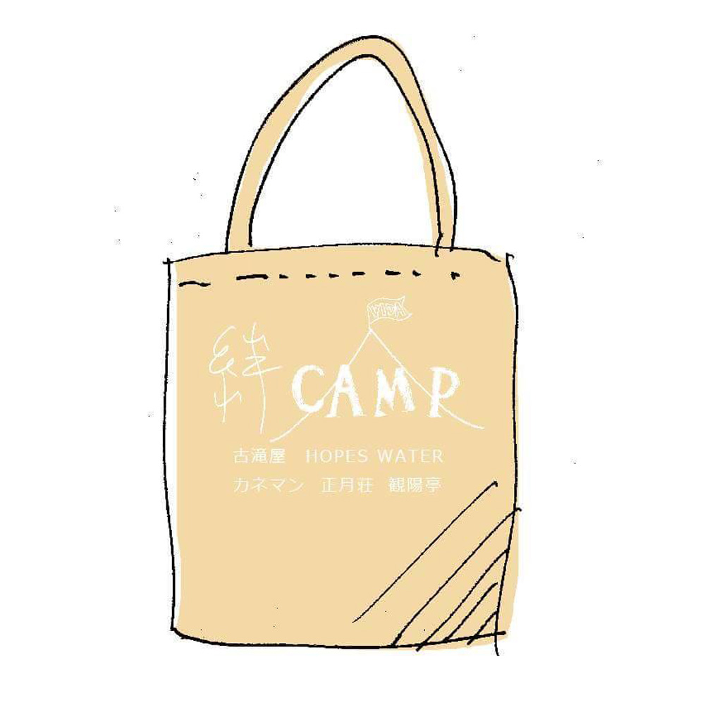 絆キャンプオリジナル図案をプリントしたECOバッグをお送りさせていただきます。参加者/スタッフ向けTシャツの図案をECOバッグにプリントしたKickOFFプロジェクト限定アイテムとなります。 *4月末頃の発送を予定しております。 + THANK YOU メールレポート + PHOTOレポートディスク