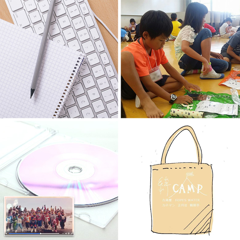 ● 絆キャンプオリジナル ECOバッグ ● 子どもたちが作った体験クラフト作品 ● PHOTOレポートディスク ● THANK YOU メールレポート  *4月末頃の発送を予定しております。
