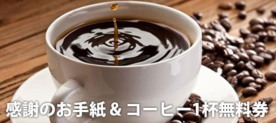 ichiスタッフからの心を込めた感謝の手紙をお送りします。OPEN後にお使い頂けるコーヒー1杯無料券を同封させて頂きます。