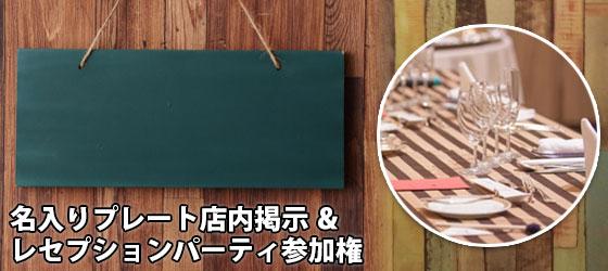 ichi店内に御社の名入りプレートを掲示させて頂きます。また、オープンを記念したレセプションパーティ(9月初旬予定)へご招待します。その日だけの特別なサンドウィッチなどを準備して、みんなでオープンを祝います。日時が確定しましたら、招待状を送らせていただきます。