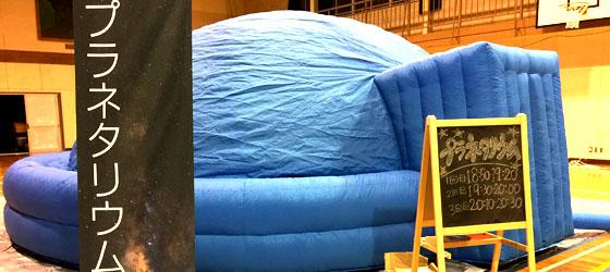 ●移動プラネタリウム開催時に無料ご招待 または 天体望遠鏡組み立て講座無料ご招待 (日程に合わせてご都合の合う方をお選びください) ●支援者への活動報告メール