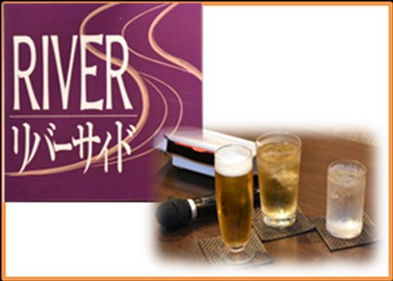 サンキューレター+本宮市「リバーサイド」でお1人様60分焼酎・生ビール・ハイボール飲み放題・歌い放題券