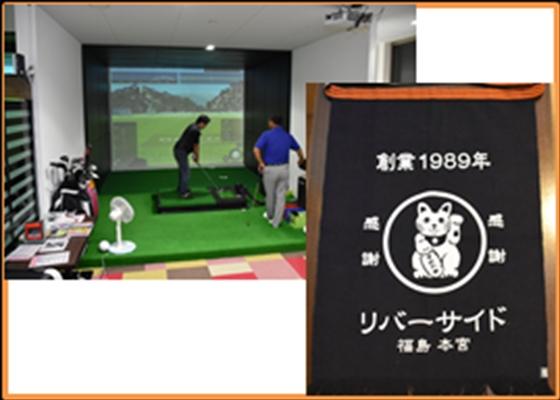 サンキューレター+本宮市「ゴルフスポットmottoONE」1ヶ月間毎日練習OK!40分間1ブースご利用券+プロゴルファーから直接レッスン2回券+「リバーサイド」のオリジナル帆前掛け+アゼルバイジャン土産+リメイクバッグに関する報告書