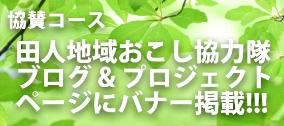 田人町地域おこし協力隊のブログならびにこちらのプロジェクトページに、広告協賛バナー掲載をさせていただきます。