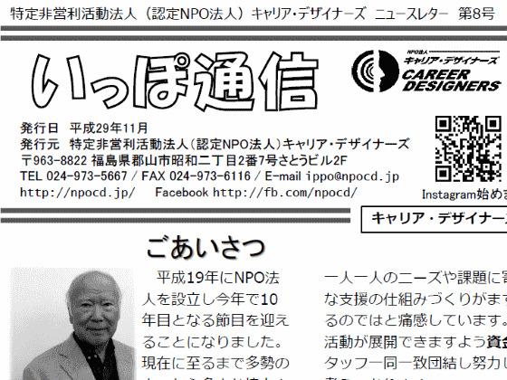 ①利用者作成による「サンクスレター」 ②広報誌『いっぽ通信』最新号から1年間(計3号分)