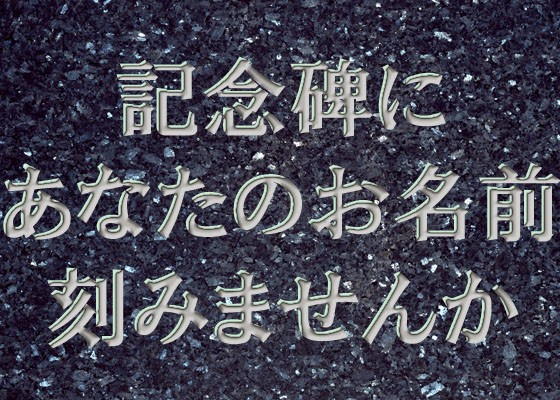 記念碑の裏に支援者のお名前が刻めます。  松江の偉業とともに、あなたのお名前を後世に残せます。