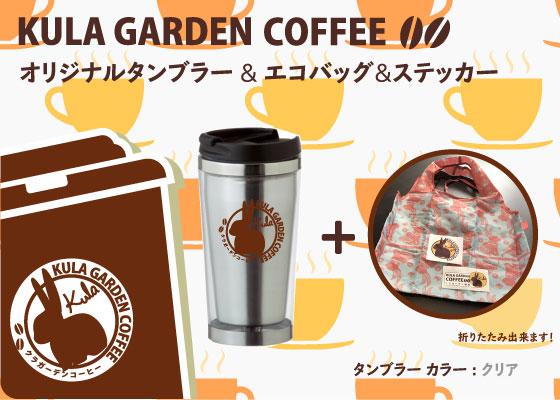 ■KULA GARDEN COFFEE オリジナルタンブラー【クリア】 ご来店の際、このタンブラーをお持ちいただくと、資源の節約にご協力いただいたお礼として、対象ドリンクを30円値引きいたします。(Kulaスペシャルアイスコーヒーは除く)  サイズ:φ78×156mm 材質:本体/ステンレス・ポリスチレン フタ/ポリプロピレン・シリコンゴム 容量:300ml  JIS規格に基づく効力試験/ 保冷・5.0℃→9.8℃(1時間後) 保温・95.0℃→61.2℃(1時間後) ※室温20℃  ■エコバッグ 折りたたみ出来るエコバッグです。  ■KULA GARDEN COFFEE オリジナルステッカー KULA GARDEN COFFEEオリジナルステッカー2種類です。  ※リターン商品の発送時期は、募集期間終了後、発送準備作業を行い、平成30年2月上旬頃から順次発送させていただきます。