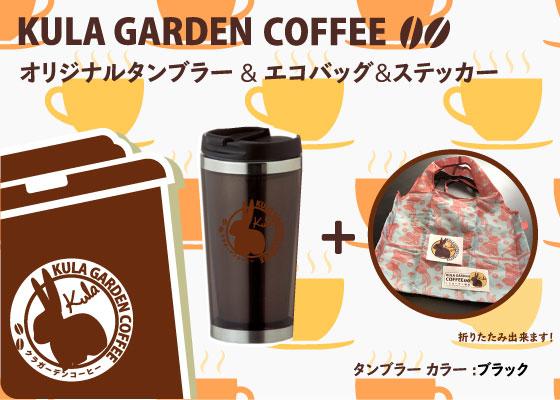 ■KULA GARDEN COFFEE オリジナルタンブラー【ブラック】 ご来店の際、このタンブラーをお持ちいただくと、資源の節約にご協力いただいたお礼として、対象ドリンクを30円値引きいたします。(Kulaスペシャルアイスコーヒーは除く)  サイズ:φ78×156mm 材質:本体/ステンレス・ポリスチレン フタ/ポリプロピレン・シリコンゴム 容量:300ml  JIS規格に基づく効力試験/ 保冷・5.0℃→9.8℃(1時間後) 保温・95.0℃→61.2℃(1時間後) ※室温20℃  ■エコバッグ 折りたたみ出来るエコバッグです。  ■KULA GARDEN COFFEE オリジナルステッカー KULA GARDEN COFFEEオリジナルステッカー2種類です。  ※リターン商品の発送時期は、募集期間終了後、発送準備作業を行い、平成30年2月上旬頃から順次発送させていただきます。