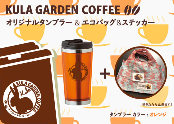 ■KULA GARDEN COFFEE オリジナルタンブラー【オレンジ】 ご来店の際、このタンブラーをお持ちいただくと、資源の節約にご協力いただいたお礼として、対象ドリンクを30円値引きいたします。(Kulaスペシャルアイスコーヒーは除く)  サイズ:φ78×156mm 材質:本体/ステンレス・ポリスチレン フタ/ポリプロピレン・シリコンゴム 容量:300ml  JIS規格に基づく効力試験/ 保冷・5.0℃→9.8℃(1時間後) 保温・95.0℃→61.2℃(1時間後) ※室温20℃  ■エコバッグ 折りたたみ出来るエコバッグです。  ■KULA GARDEN COFFEE オリジナルステッカー KULA GARDEN COFFEEオリジナルステッカー2種類です。  ※リターン商品の発送時期は、募集期間終了後、発送準備作業を行い、平成30年2月上旬頃から順次発送させていただきます。