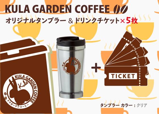 ■KULA GARDEN COFFEE オリジナルタンブラー【クリア】 ご来店の際、このタンブラーをお持ちいただくと、資源の節約にご協力いただいたお礼として、対象ドリンクを30円値引きいたします。(Kulaスペシャルアイスコーヒーは除く)  サイズ:φ78×156mm 材質:本体/ステンレス・ポリスチレン フタ/ポリプロピレン・シリコンゴム 容量:300ml  JIS規格に基づく効力試験/ 保冷・5.0℃→9.8℃(1時間後) 保温・95.0℃→61.2℃(1時間後) ※室温20℃  ■ドリンクチケット5枚 ご来店の際、ドリンクチケット1枚につき、Kulaスペシャルアイスコーヒー・アイスコーヒー・ブレンドコーヒー・アメリカンコーヒー・カフェオーレ・牛乳たっぷりオーレ・イタリアンソーダ(ピーチ・ストロベリー・マンゴー)・コーラ・メロンソーダ・炭酸水・オレンジジュースのいずれかとお引換いたします。 (Kulaスペシャルアイスコーヒーはグラスで提供しております)  有効期限:発行日から1年間