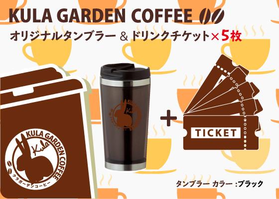 ■KULA GARDEN COFFEE オリジナルタンブラー【ブラック】 ご来店の際、このタンブラーをお持ちいただくと、資源の節約にご協力いただいたお礼として、対象ドリンクを30円値引きいたします。(Kulaスペシャルアイスコーヒーは除く)  サイズ:φ78×156mm 材質:本体/ステンレス・ポリスチレン フタ/ポリプロピレン・シリコンゴム 容量:300ml  JIS規格に基づく効力試験/ 保冷・5.0℃→9.8℃(1時間後) 保温・95.0℃→61.2℃(1時間後) ※室温20℃  ■ドリンクチケット5枚 ご来店の際、ドリンクチケット1枚につき、Kulaスペシャルアイスコーヒー・アイスコーヒー・ブレンドコーヒー・アメリカンコーヒー・カフェオーレ・牛乳たっぷりオーレ・イタリアンソーダ(ピーチ・ストロベリー・マンゴー)・コーラ・メロンソーダ・炭酸水・オレンジジュースのいずれかとお引換いたします。 (Kulaスペシャルアイスコーヒーはグラスで提供しております)  有効期限:発行日から1年間