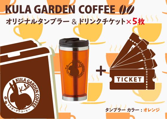 ■KULA GARDEN COFFEE オリジナルタンブラー【オレンジ】 ご来店の際、このタンブラーをお持ちいただくと、資源の節約にご協力いただいたお礼として、対象ドリンクを30円値引きいたします。(Kulaスペシャルアイスコーヒーは除く)  サイズ:φ78×156mm 材質:本体/ステンレス・ポリスチレン フタ/ポリプロピレン・シリコンゴム 容量:300ml  JIS規格に基づく効力試験/ 保冷・5.0℃→9.8℃(1時間後) 保温・95.0℃→61.2℃(1時間後) ※室温20℃  ■ドリンクチケット5枚 ご来店の際、ドリンクチケット1枚につき、Kulaスペシャルアイスコーヒー・アイスコーヒー・ブレンドコーヒー・アメリカンコーヒー・カフェオーレ・牛乳たっぷりオーレ・イタリアンソーダ(ピーチ・ストロベリー・マンゴー)・コーラ・メロンソーダ・炭酸水・オレンジジュースのいずれかとお引換いたします。 (Kulaスペシャルアイスコーヒーはグラスで提供しております)  有効期限:発行日から1年間