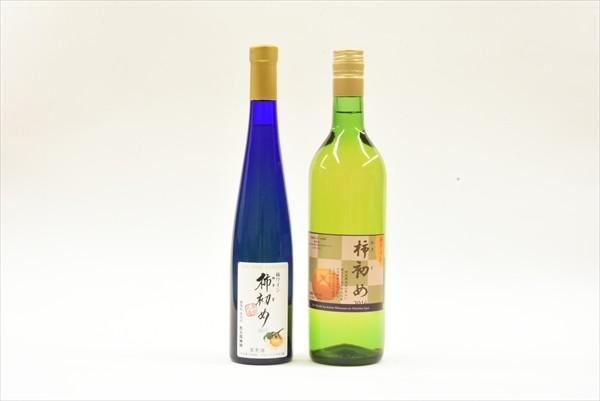 ・サンキューレター ・720ミリリットルの柿ワイン1本 ・375ミリリットルの柿ワイン1本