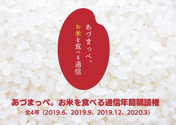 1年間(全4回)、あづまっぺ。お米を食べる通信を無料送付いたします。  創刊号(2019年 6月)/「つや姫」と「うこぎ」 第2合(2019年 9月)/「亀の尾」と「ふくしま地鶏・川俣シャモ」 第3合(2019年12月)/「会津米」と「餅蕎麦ごっつぉ」(蕎麦粉を中心としたごちそう) 第4合(2020年 3月)/「置賜有機もち米」と「会津雪下人参」 ※変更の場合があります  「あづまっぺ。食べる通信」とは お米を楽しみながら、お米にあう食材を知り、家族で楽しむことのできる食べる通信です。 福島市民にはなじみの、吾妻山を囲む福島市、猪苗代町、会津若松市、喜多方市から、山形県小国町、置賜地区のおいしいお米と食材を提供します。 創刊/2019年5月 発行月/3・6・9・12月発行 価格/2,500円(税込・送料別) 内容/お米2〜3合とお米にあう生産物を、生産者のストーリーを伝えながら紹介します。 親子でみられる絵本ページもあり、家族みんなで楽しめる「食べる通信」です。