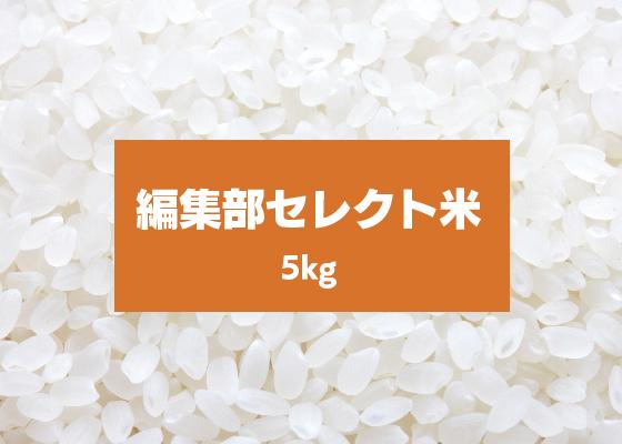 編集部厳選のお米(白米)を5kg送付させていただきます!