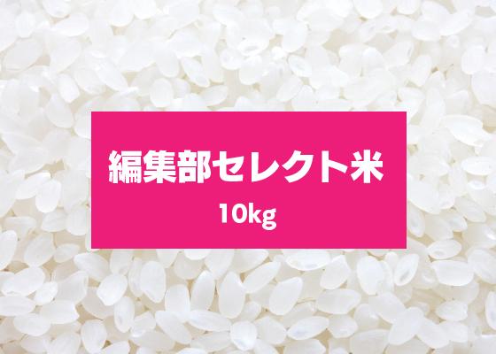 編集部厳選のお米(白米)を10kg送付させていただきます!