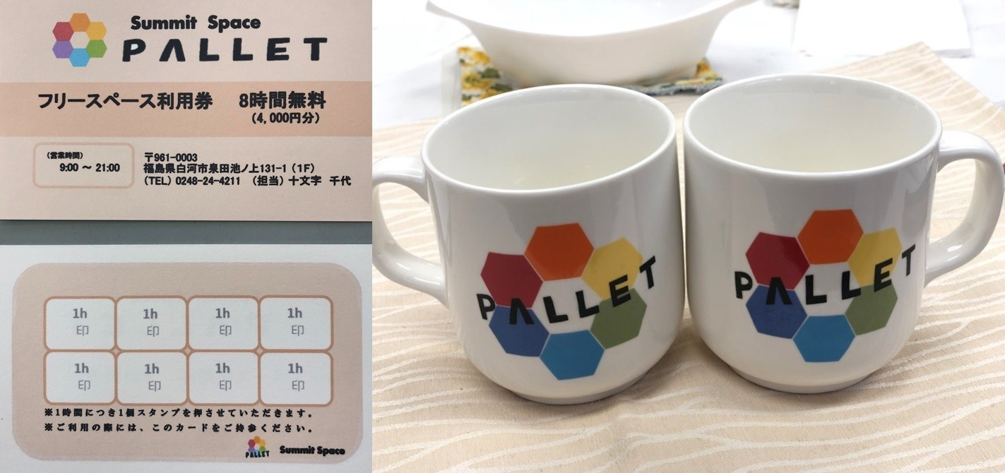 感謝状 PALLETホームページの協賛者名簿記載 小峰城ペン立て 8時間利用無料券(4000円相当) 手作りPALLETマグカップ