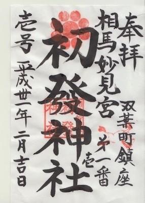 初発神社の御朱印は金奉書で作成されています。貴重な御朱印をお返しいたします。