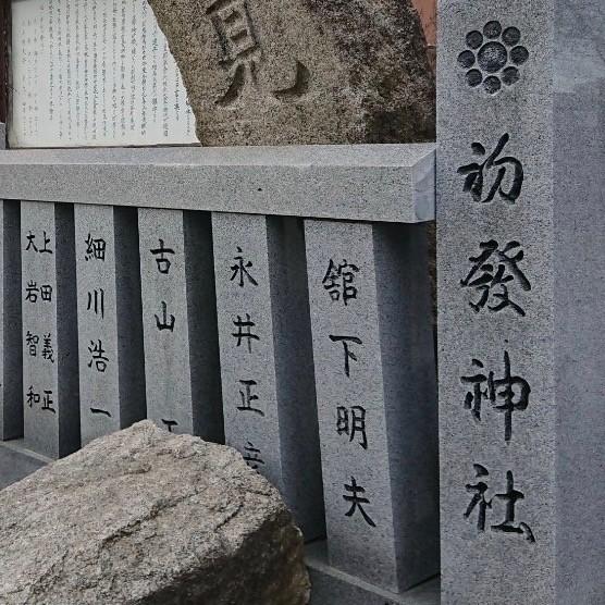 初発神社の周囲を囲む玉垣へお名前を刻ませていただきます。