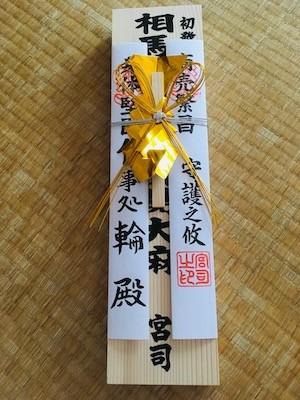 復興の願いを込めて!「双葉町の復興のシンボル」初発神社のお札をお返しいたします。