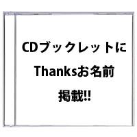 ■ CDブックレットにThanksお名前掲載