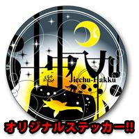 ■ 十中八九ステッカー (+CDブックレットお名前掲載)