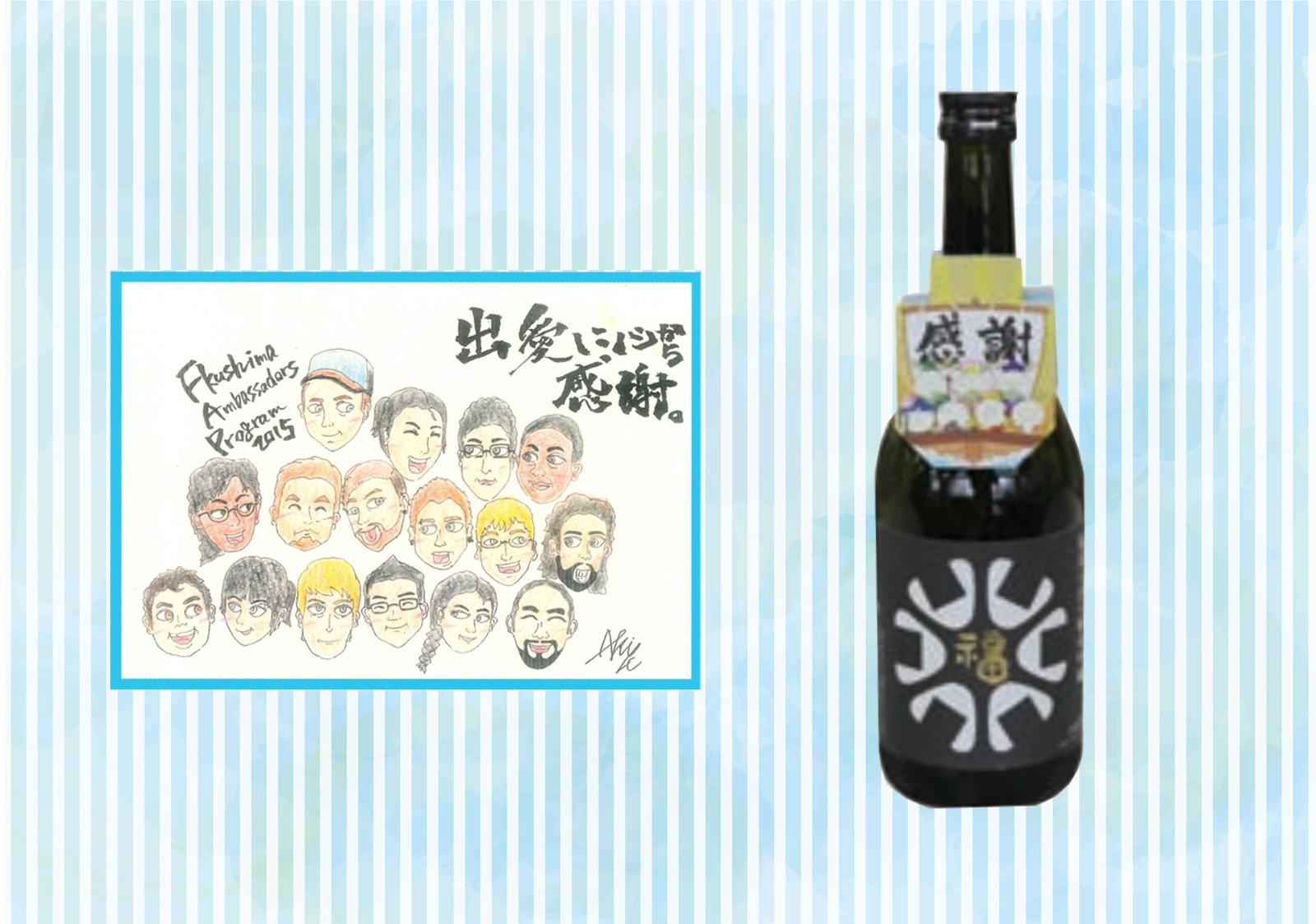 ・日本酒 福島大学の純米吟醸 福 金水晶酒造  720ml 「福島大学の純米吟醸 福」は、福島市唯一の蔵元、金水晶酒造とともに地元松川産の五百万石を使って造った日本酒です。たくさんの「福」と人を「結」ぶを合言葉に米と日本酒の新しい産地づくりを応援するため、「福島大学おかわり農園・アグリ農産」が造った日本酒です。使用米:福島市産 五百万石100% ・参加学生からの感謝状 皆様からのご支援に感謝を込めて、感謝状をお送りします。このプログラムを応援してくださった方々へ、母国語や英語、日本語で、感謝の気持ちを伝えたいと思います。 手作りの感謝状となりますが、学生各々の思いをお伝えしたいと思います。 ※リターンは9月下旬までに発送を予定しております。