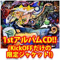 ■ 1stアルバムCD ★KickOFF限定ジャケット仕様!!★ (+ステッカー+CDブックレットお名前掲載)