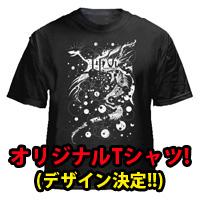 ■ オリジナルTシャツ (+1stアルバムCD(限定ジャケ!!)+ステッカー+CDブックレットお名前掲載)